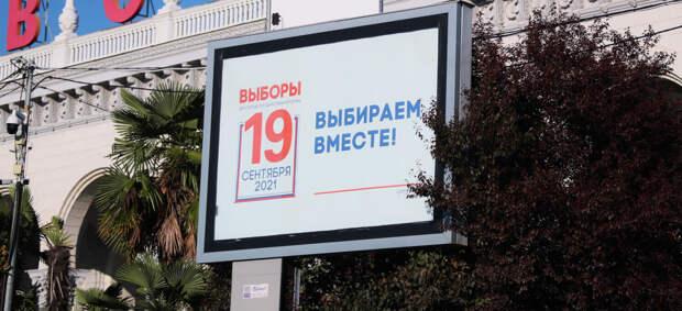 «Единая Россия» получит 324 места в Госдуме