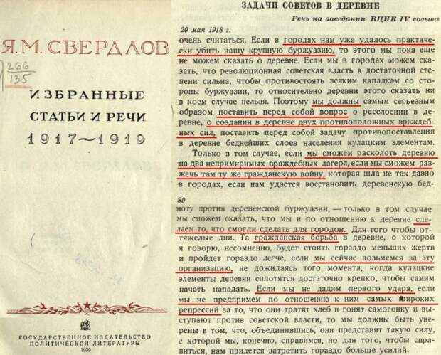 Первая конституция России, за кого воевал народ и разжигание гражданской войны в деревне