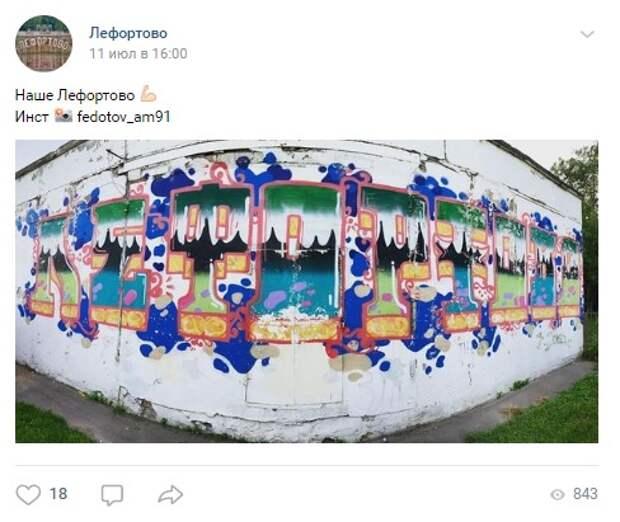 Граффити появилось в районе Лефортово