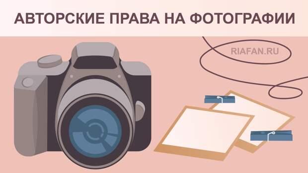 Как защитить авторские права на фотографии в 2021 году: практическое руководство от юриста
