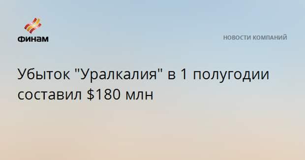 """Убыток """"Уралкалия"""" в 1 полугодии составил $180 млн"""