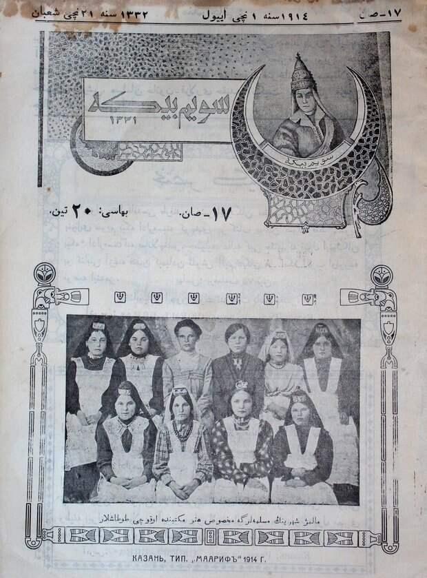 Женский вопрос 100 лет назад: как мусульманки добивались права ходить на выборы и намаз. Татарская учительница как символ революции 1917 года (2 статьи)