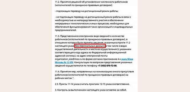 Москвичи стали собственностью Собянина