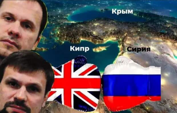 Новый подвиг «Петрова и Боширова»™. Теперь ждём их на Кипре