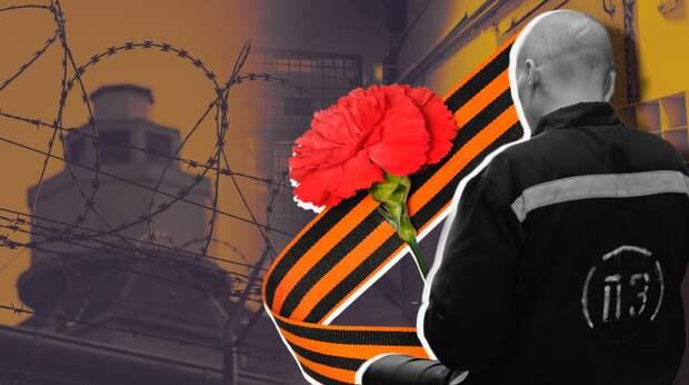 «Слезы лились сами собой»: как в тюрьмах и СИЗО отметили День Победы
