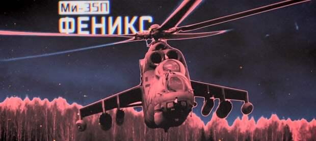 Что из себя представляет новейший «цифровой» Ми-35П «Феникс»