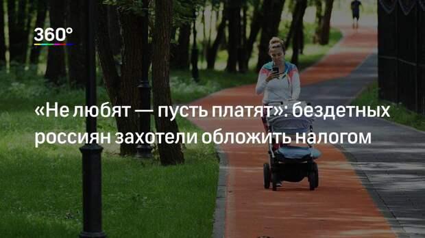 «Не любят— пусть платят»: бездетных россиян захотели обложить налогом
