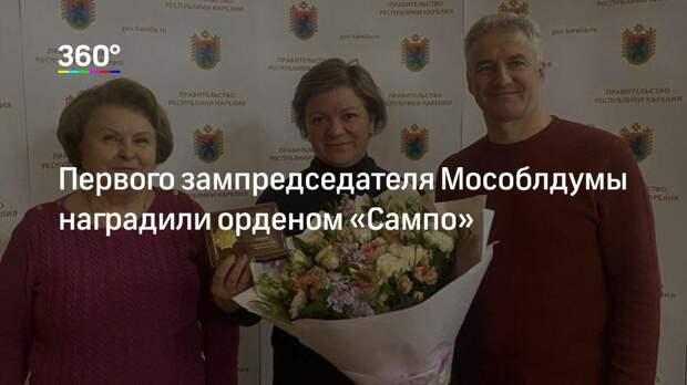 Первого зампредседателя Мособлдумы наградили орденом «Сампо»