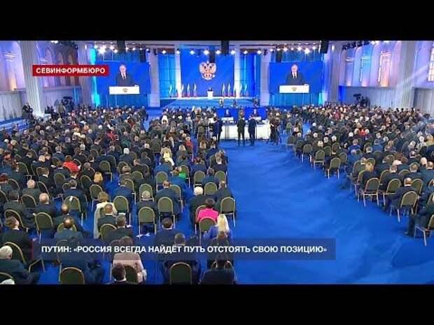 Путин: «Россия всегда найдёт путь отстоять свою позицию»