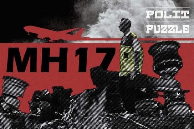 Суд в Гааге задал следствию три неудобных вопроса по делу MH17