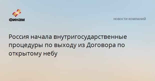 Россия начала внутригосударственные процедуры по выходу из Договора по открытому небу