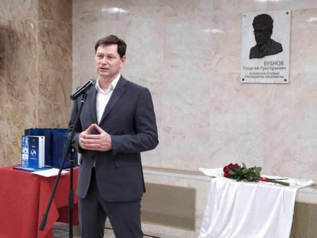 В Северном Тушине открыли мемориальную доску создателю сложных антенн Георгию Бубнову