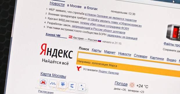 «Яндекс» и Mail.ru Group обвинили в злоупотреблении положением на рынке