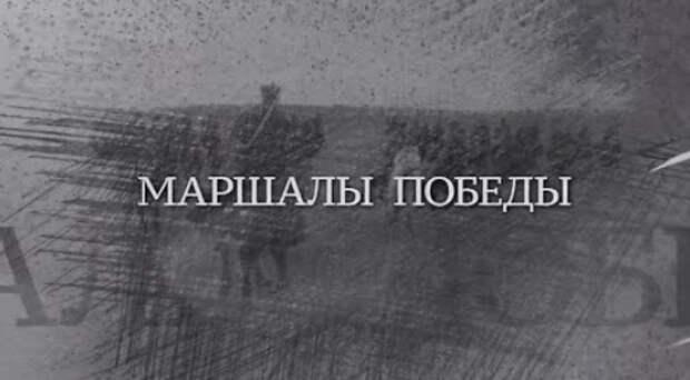 Вечная Отечественная / 11 / «Маршалы Победы»
