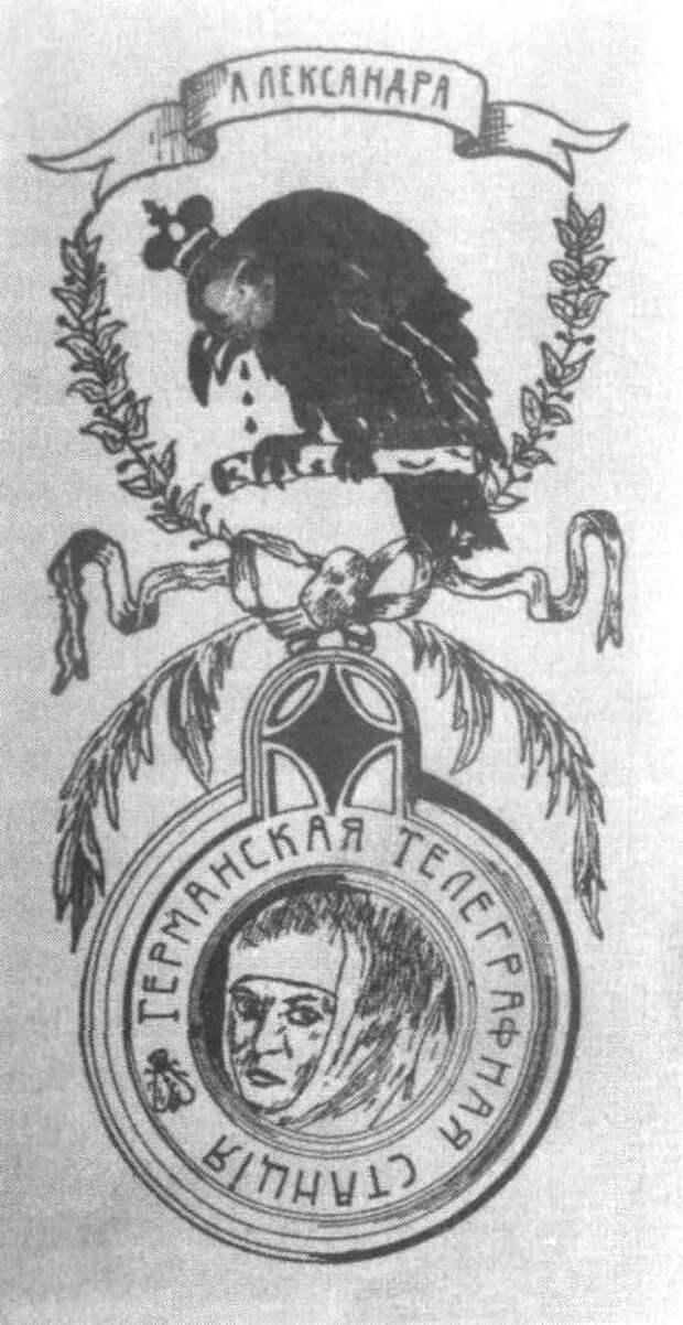 Слухи об императрице Александре Федоровне и массовая культура (1914-1917)
