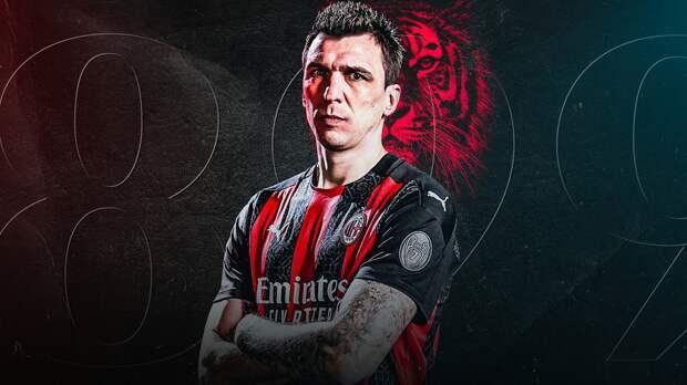 Манджукич не поможет «Милану» в матче с «Интером» из-за травмы