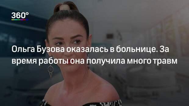 Ольга Бузова оказалась в больнице. За время работы она получила много травм