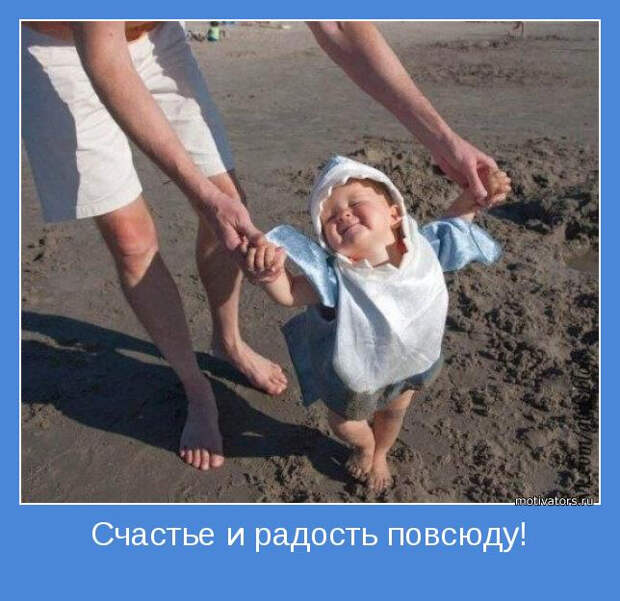 ПРОСТО ЛЮБИТЕ ЖИЗНЬ И ОНА ОТВЕТИТ ВАМ ВЗАИМНОСТЬЮ :)