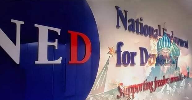 Как Вашингтон продвигает «демократические ценности» в России