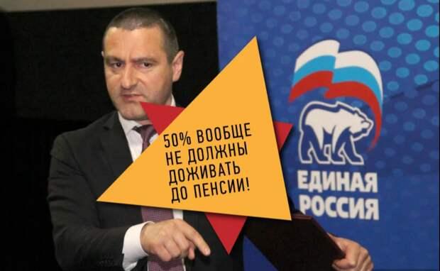 О заявлении единоросса, что только у 50% россиян есть шанс дожить до пенсии
