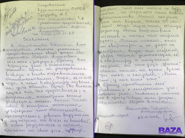 """""""Простите мою дочь""""...Москвичу дали 13 лет колонии, несмотря на признание девочек в оговоре..."""