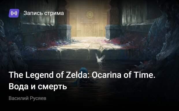 The Legend of Zelda: Ocarina of Time: The Legend ofZelda: Ocarina ofTime. Вода исмерть