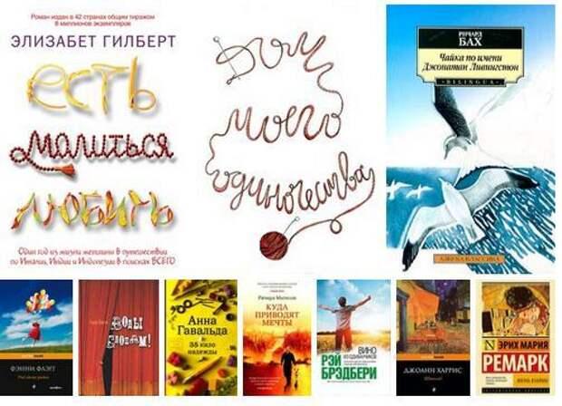 10 книг которые научат следовать к своей мечте!