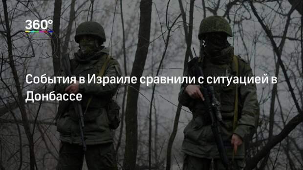 События в Израиле сравнили с ситуацией в Донбассе