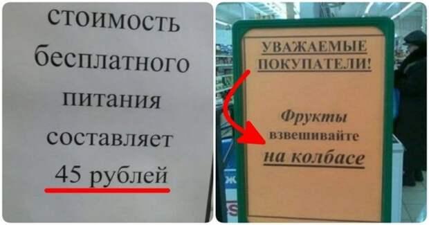 Объявления из России, которые заставляют усомниться в адекватности их составителей