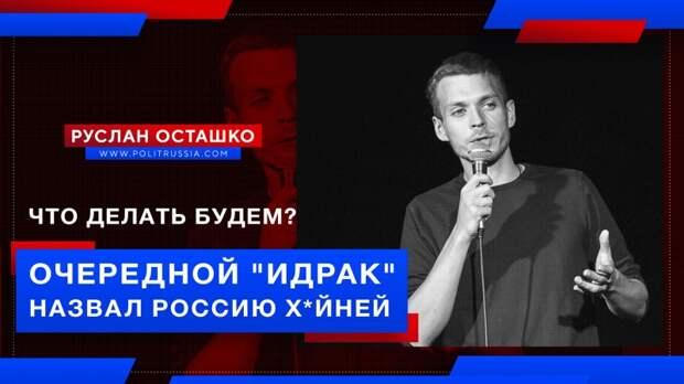 Мирзализаде вышвырнули. А что делать с другим стендапером, назвавшим Россию «х*йнёй»?