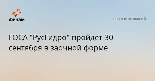 """ГОСА """"РусГидро"""" пройдет 30 сентября в заочной форме"""