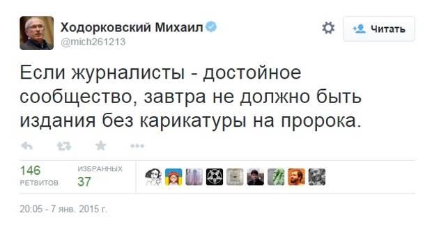 RUPOSTERS: Ходорковский призвал все СМИ опубликовать карикатуры на пророка Мухаммеда