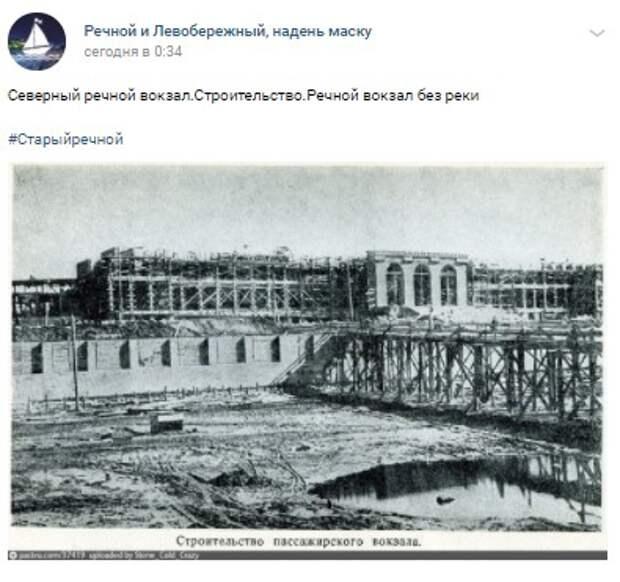 Фото дня: Северный речной вокзал без реки