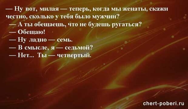 Самые смешные анекдоты ежедневная подборка chert-poberi-anekdoty-chert-poberi-anekdoty-47390521102020-20 картинка chert-poberi-anekdoty-47390521102020-20