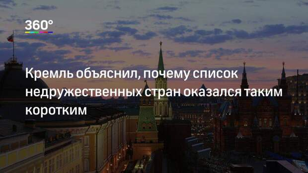 Кремль объяснил, почему список недружественных стран оказался таким коротким