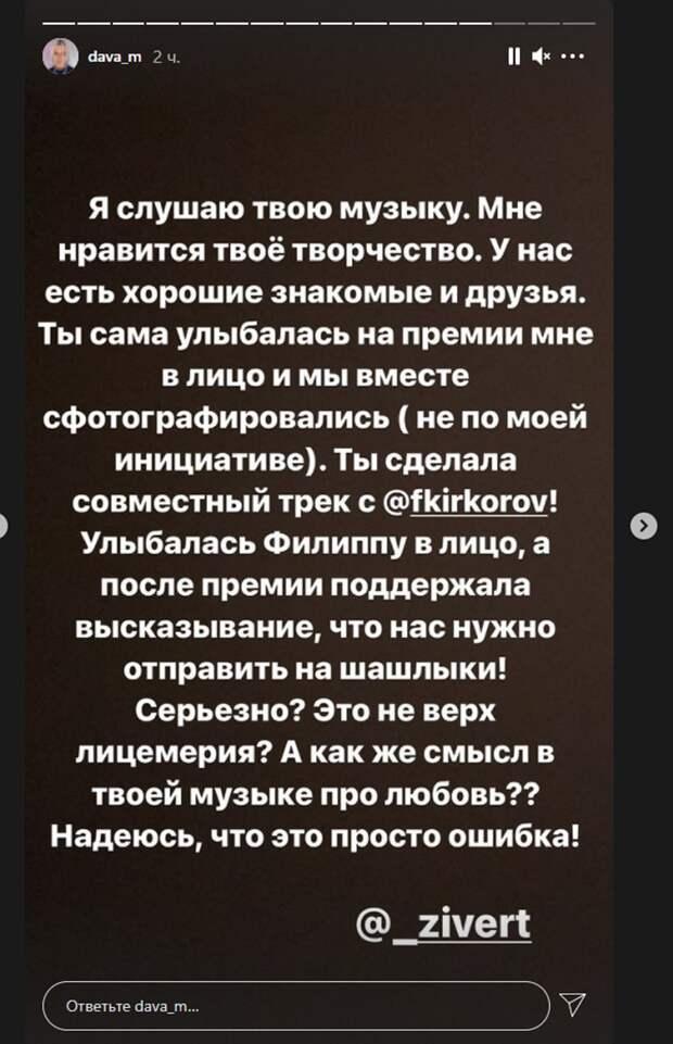 Дава решил «натравить» Киркорова на Зиверт за «лицемерие»