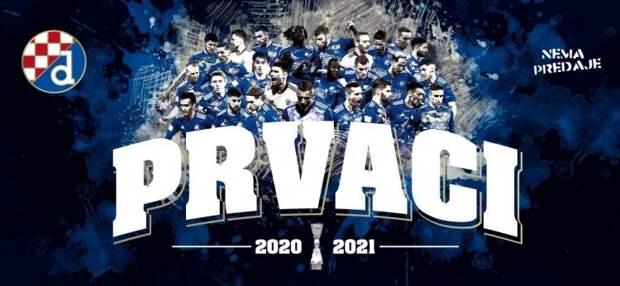 Загребское «Динамо» в 22-й раз стало чемпионом Хорватии