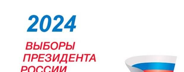 К выборам президента в 2024 году в России расширят прогрессивную ставку НДФЛ
