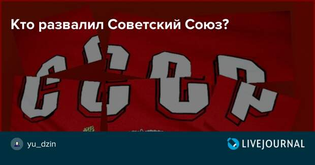 Thequestion - Вопрос. Кто развалил Советский Союз?