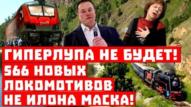 Срочно, гиперлупа не будет! 566 новых локомотивов не Илона Маска!