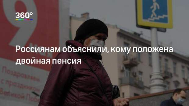 Россиянам объяснили, кому положена двойная пенсия