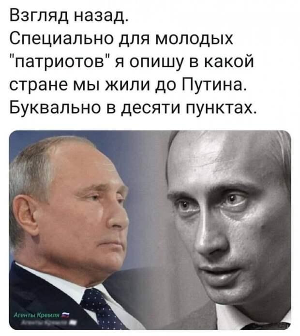 Россия без Путина...