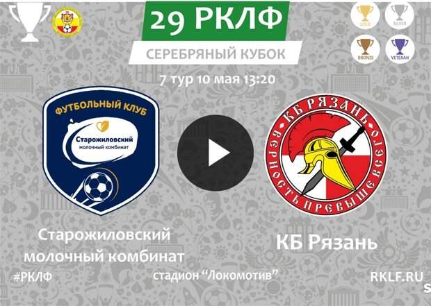 29 РКЛФ Серебряный Кубок Старожиловский молочный комбинат - КБ Рязань 5:0