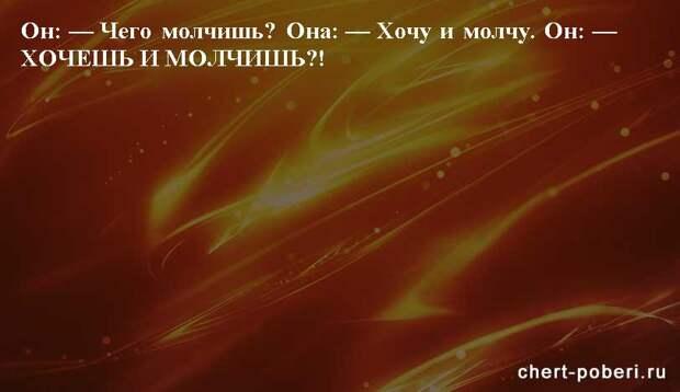 Самые смешные анекдоты ежедневная подборка chert-poberi-anekdoty-chert-poberi-anekdoty-18080412112020-3 картинка chert-poberi-anekdoty-18080412112020-3