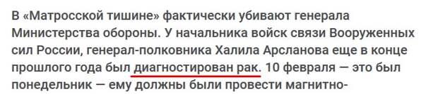 В Генштабе опровергли сообщение «Новой газеты» о смертельной болезни заключённого Арсланова