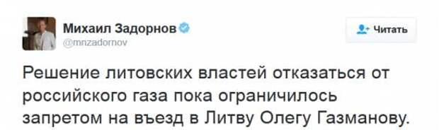 Чем закончился отказ Литвы от российского газа — мнение известного сатирика (ФОТО)