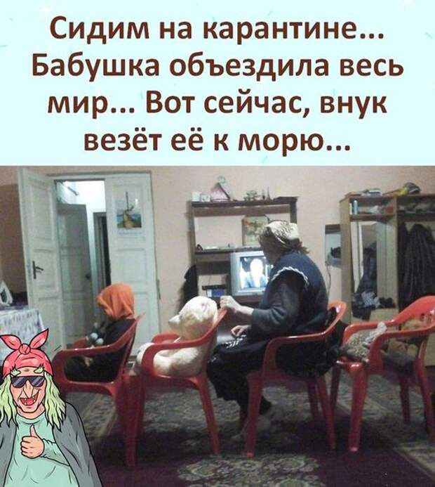 Возможно, это изображение (один или несколько человек, люди сидят и текст «сидим на карантине... бабушка объездила весь мир... вот сейчас, внук везёт её к морю...»)