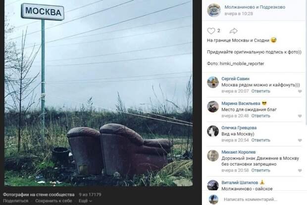 Фото дня: комфорт начинается в Молжаниновском