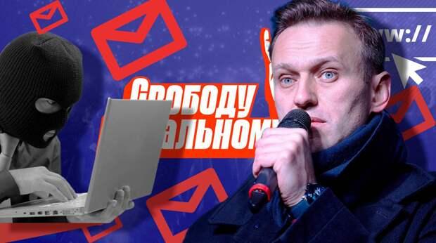 «Ничего страшного». Несистемная оппозиция не увидела угрозы участникам акции «Свободу Навальному!» из-за утечки данных