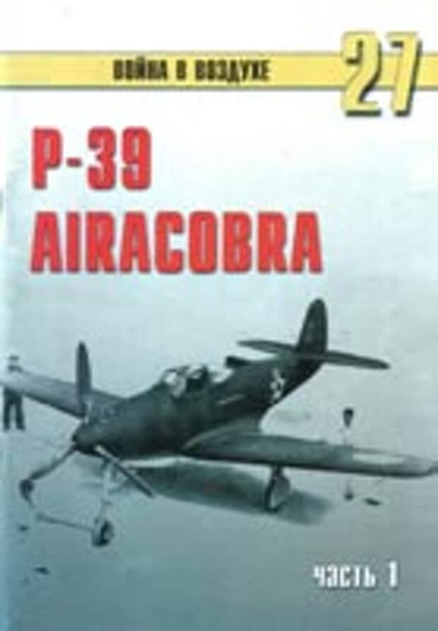 P-39. AIRACOBRA. Часть 1.